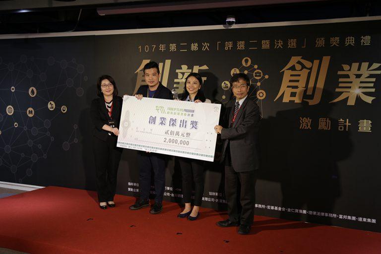 宏碁基金會楊琬如專案經理與莊裕澤主任一同頒發「創業傑出獎」予「FlipWeb數位資產仲介」團隊