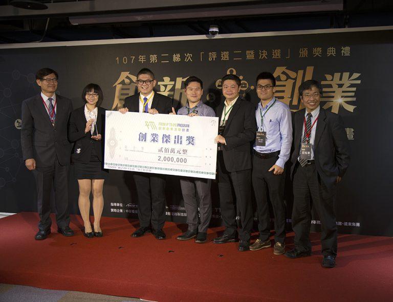 許有進次長與莊裕澤主任一同頒發「創業傑出獎」予「蟲小道大 Wormax」團隊