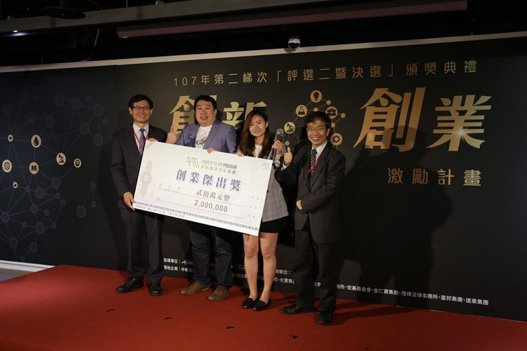 許有進次長與莊裕澤主任一同頒發「創業傑出獎」予「LuluPeT」團隊