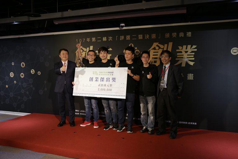 富邦金控林昀谷總經理與莊裕澤主任一同頒發「創業傑出獎」予「三維人」團隊