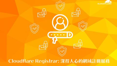 [10/25] 為您介紹 CLOUDFLARE REGISTRAR: 深得人心的網域註冊服務