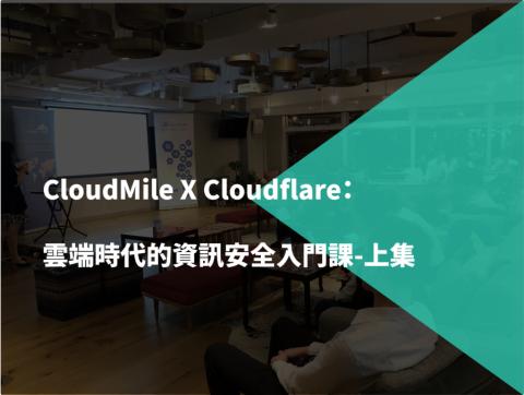 [10/24]【講座分享】CloudMile x Cloudflare:雲端時代的資訊安全入門課-上集