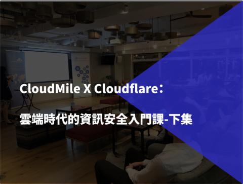[10/24]【講座分享】CloudMile x Cloudflare:雲端時代的資訊安全入門課-下集