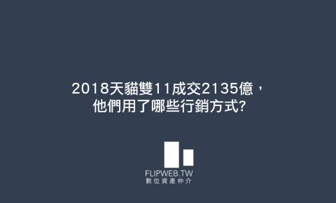 【FlipWeb數位資產顧問】2018天貓雙11成交2135億,他們用了哪些行銷方式?