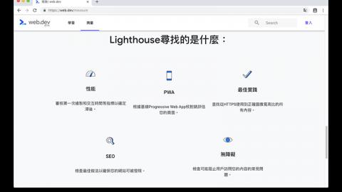 WEB.DEV – Google SEO 工具