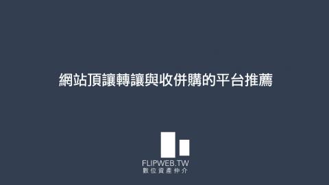 【FlipWeb數位資產顧問】網站頂讓轉讓與收併購的平台推薦