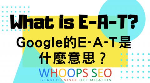 什麼是 Google E-A-T? 影響 Google SEO 的排名因素