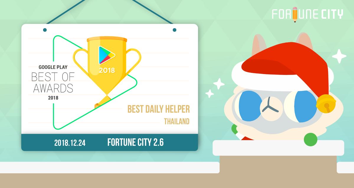 《記帳城市》榮獲 2018 年泰國 Google Play 「最佳生活幫手應用」
