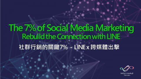 社群行銷的關鍵7%