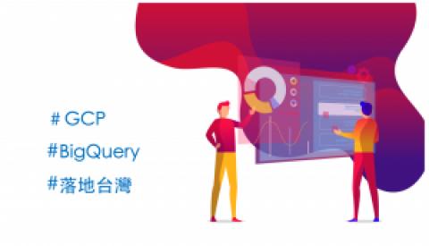 BIGQUERY落地台灣,資料不出境、搶得商機就靠這一步!