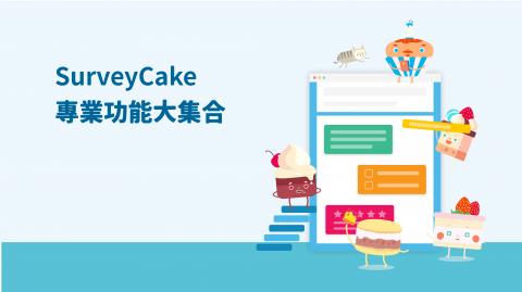 SurveyCake 問卷專業功能大集合