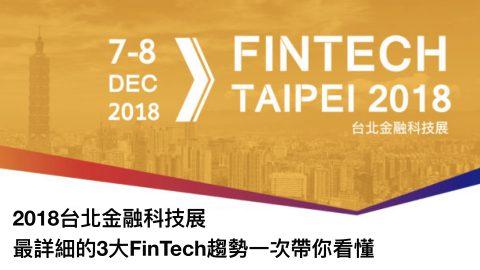 2018台北金融科技展-最詳細的3大FinTech趨勢一次帶你看懂