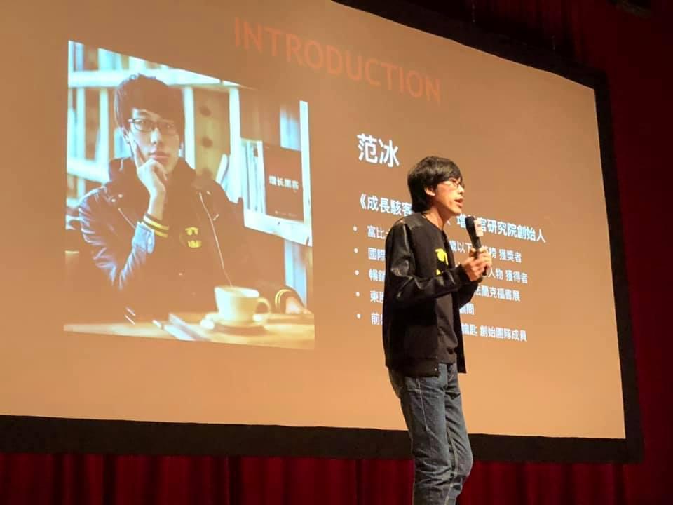 2018年臺灣成長駭客年會:范冰談成長駭客,追求用戶增長也是認知提升的過程
