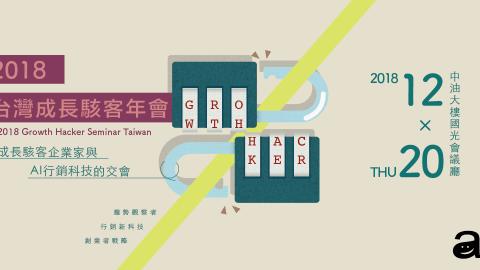 【2018台灣成長駭客年會】科技行銷時代下的企業成長、翻轉、超越之道,六國講師經驗分享!