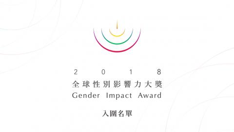第二屆「全球性別影響力大獎」,韓國具荷拉、台灣鈕承澤性別暴力事件蔓延 年度百大性別事件 呼籲重視性別現況問題