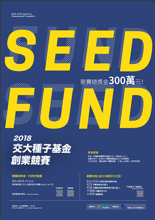 途你獲選進入2018交大種子基金創業競賽決賽團隊