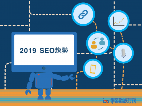 2019 SEO趨勢!原來區塊鏈、人工智慧會這樣影響SEO跟行銷策略!?