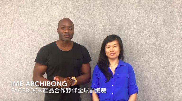 Facebook全球產品平台合作副總裁Ime Archibong 和開發者平台及項目亞太區總監Virginia Yang