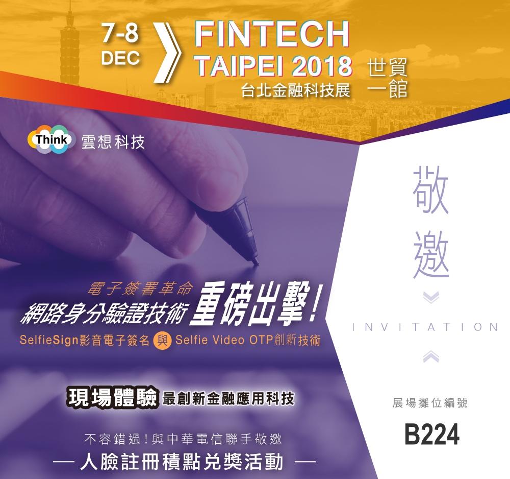 FINTECH TAIPEI 2018雲想科技電子簽署創新革命