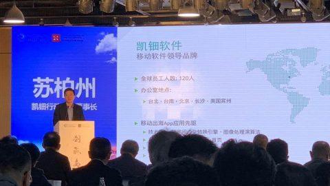 凱鈿CEO蘇柏州受邀參加蘇台青年雙創交流會,分享企業數位化轉型