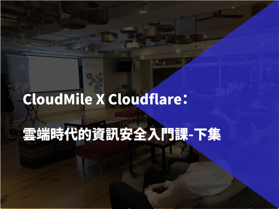 【 講座分享 】CLOUDMILE X CLOUDFLARE:雲端時代的資訊安全入門課-下集