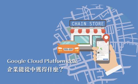 GOOGLE MAPS PLATFORM改版, 企業能從中獲得什麼?【新版入門篇】