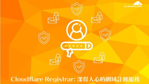 為您介紹 CLOUDFLARE REGISTRAR: 深得人心的網域註冊服務