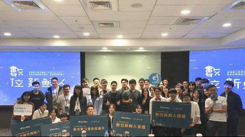 攜手臉書與全球最大聊天機器人平台Chatfuel,GoSky在台舉辦首屆『數位新鮮人計畫 』