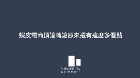 【FlipWeb數位資產顧問】蝦皮電商頂讓轉讓原來還有這麽多優點