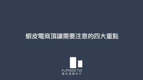 【FlipWeb數位資產顧問】蝦皮電商頂讓需要注意的四大重點