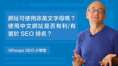 網址可以使用非英文字母嗎?使用中文網址是否有利/有害於 SEO 排名?- Whoops SEO
