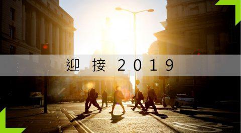 迎接 2019,開年必掌握的人際商機!