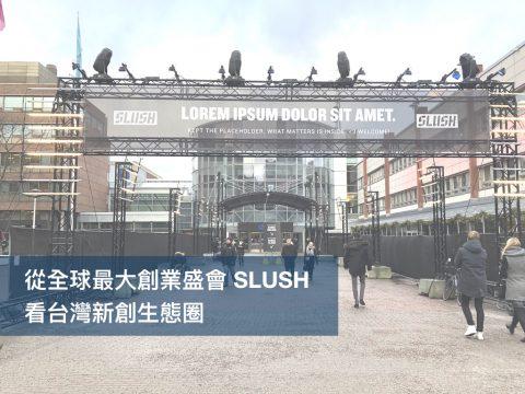 從全球最大創業盛會 SLUSH,看台灣新創生態圈