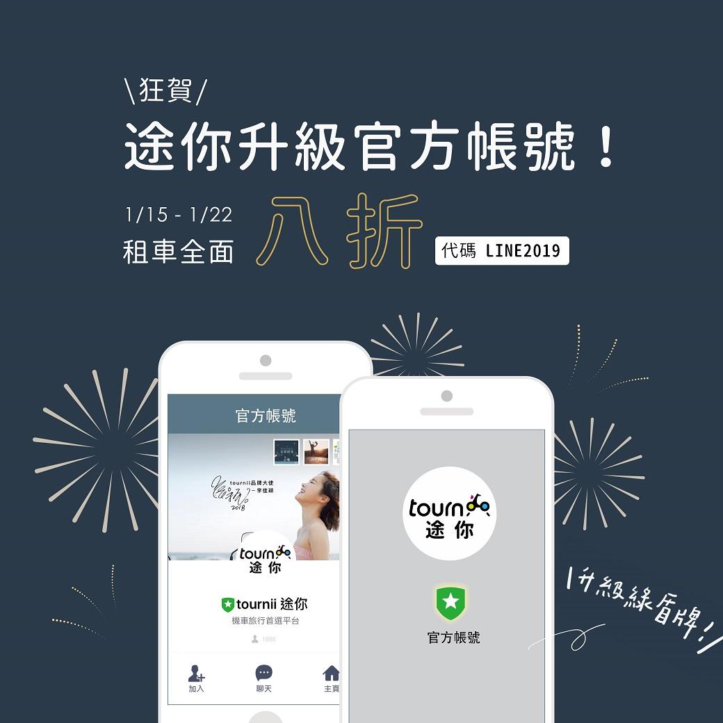 途你tournii獲選LINE創業新星團隊 自2019/1/22升級官方帳號