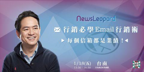 01/18(五)限量課程【電子豹創辦人 Louis 教你 Email 行銷術】