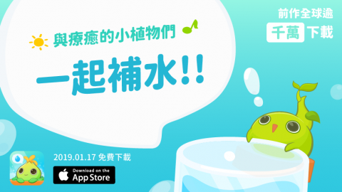 前作全球逾千萬下載 《植物保姆²》喝水提醒 App 全球上線