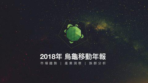 2018 烏龜移動年報