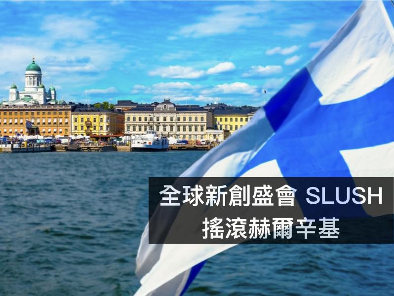 全球新創盛會 SLUSH,搖滾赫爾辛基