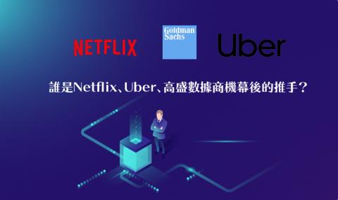 誰是NETFLIX、UBER、高盛數據商機幕後的推手?
