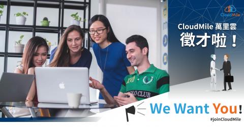 Join CloudMile!  CloudMile萬里雲強力徵才中!