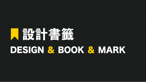 設計書籤 DESIGN & BOOK & MARK