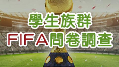 學生族群FIFA問卷調查