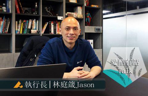 專訪愛酷(AccuHit)執行長‧林庭箴──抓準時機,踏上「科技行銷」之旅