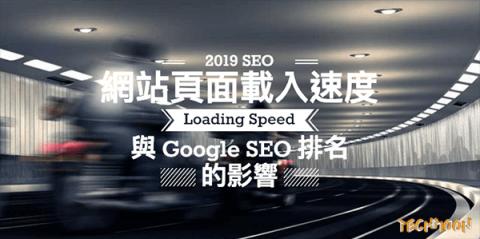 網站頁面載入速度在 2019 年對於 Google SEO 排名的影響 – TechMoon 科技月球