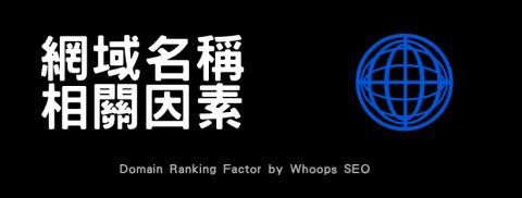 2019 Google 排名因素清單:網域名稱與 SEO 的關聯性 — Whoops SEO