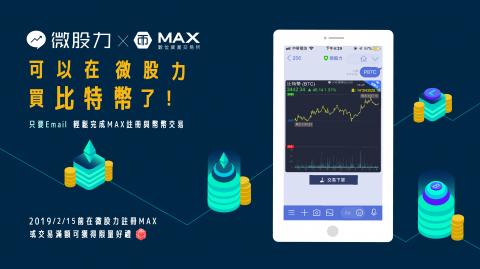微股力與 MaiCoin 首度正式合作!邊聊邊下單實現社交投資新概念