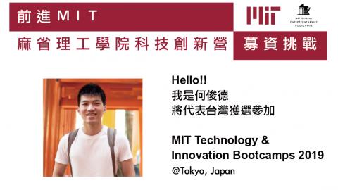 MIT Technology & Innovation Bootcamps 學費募資挑戰- 19天內募資8000USD學費心得