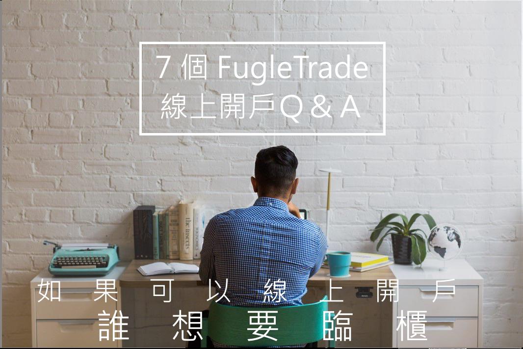 為你解惑:FugleTrade 線上開戶的 7個常見Q&A