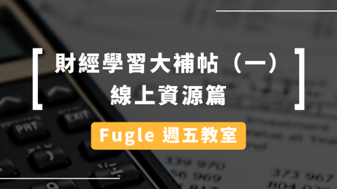 【週五教室】投資學習大補帖(一)線上資源篇