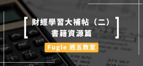 【週五教室】投資學習大補帖(二)線下資源篇